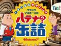 ハテナの缶詰 ダイアモンド☆ユカイ 無料動画~2012年12月7日